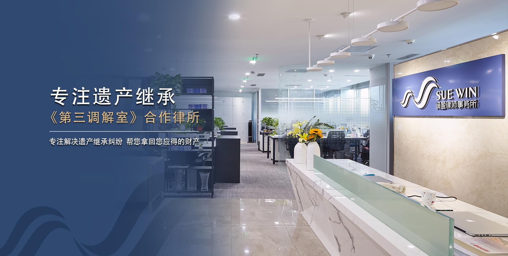 北京诵盈律师事务所